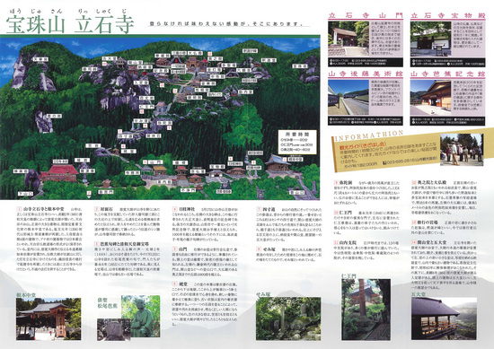山寺観光ガイドのサムネール画像