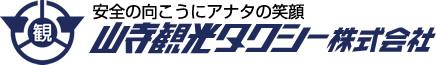 山寺観光タクシー株式会社