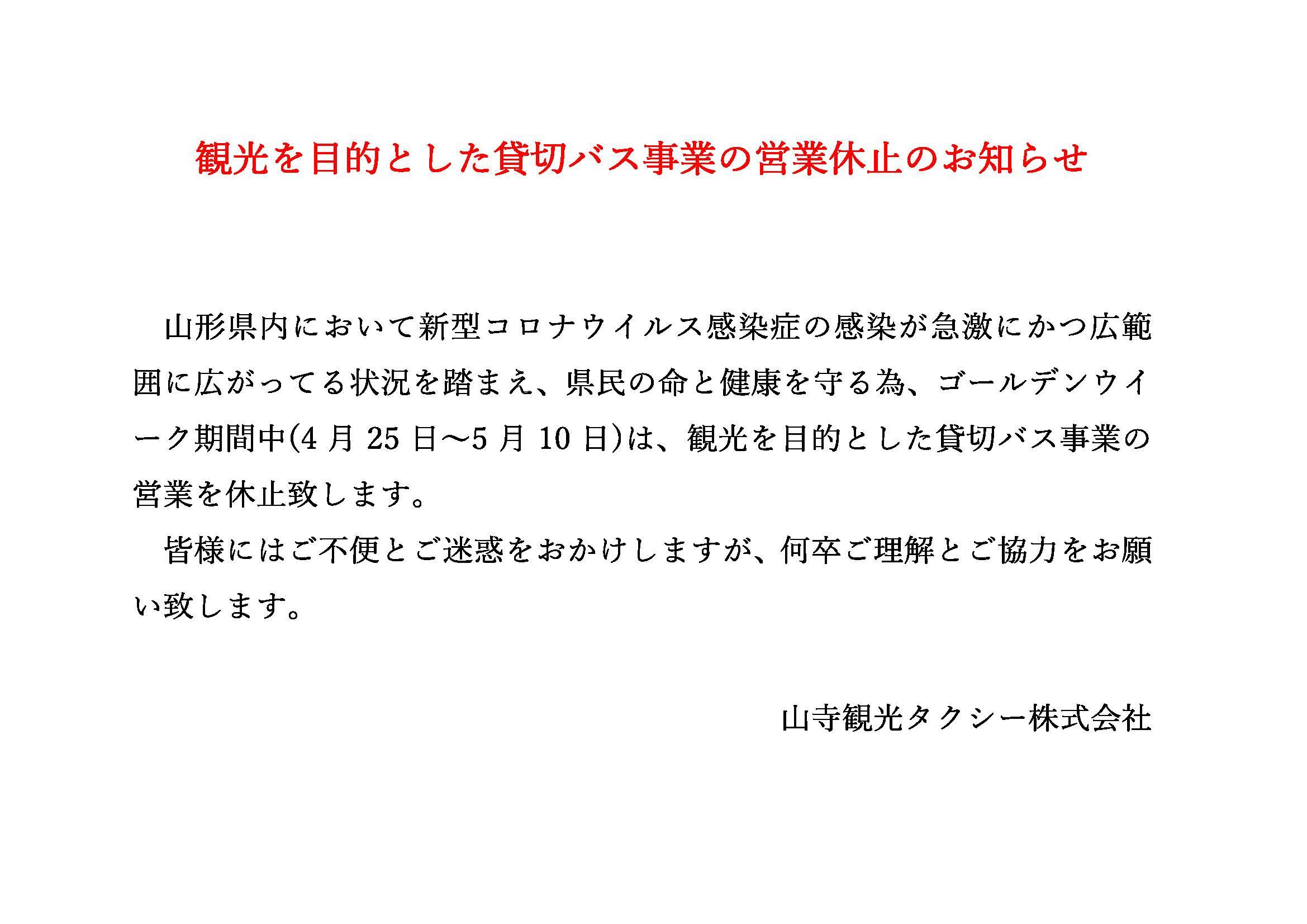観光を目的とした貸切バス事業の営業休止のお知らせ - 山寺観光 ...